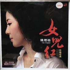 姚璎格 女兒紅 黑膠 LP