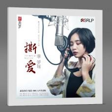 李夢瑤 撕愛 黑膠 LP