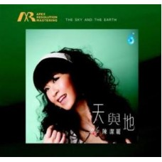 Lily Chan 陳潔麗 天與地 ARM 紅膠 LP