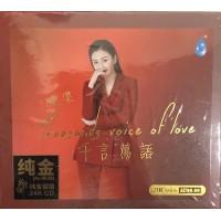 陳果 千言萬語 24K Gold CD