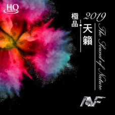 Audio & Visual Fiesta 2019 極品天籟 HQCD