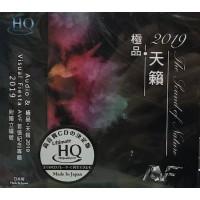 Audio & Visual Fiesta 2019 極品天籟 UHQCD