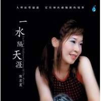 Lily Chan 陳潔麗 一水隔天涯 黑膠 LP