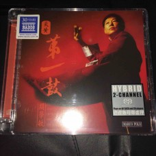 Master of Chinese Percussion SACD CD 炎黃第一鼓