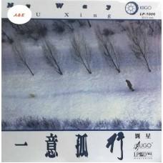 劉星 一意孤行 黑膠 LP