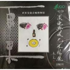 發燒典藏 雨果精選 黑膠 LP