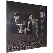 孔朝輝 石叔誠 梁祝 黃河 黑膠 LP