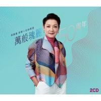 葉麗儀 萬般瑰麗50周年 2-CD