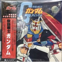 Mobile Suit Gundam LP