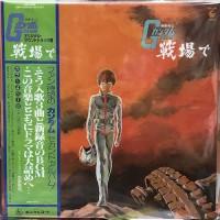Mobile Suit Gundam On the Battlefield LP