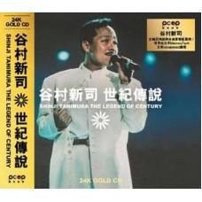 谷村新司 世紀傳說 24K Gold CD