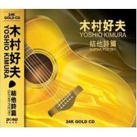 木村好夫 結他詩篇 24K Gold CD