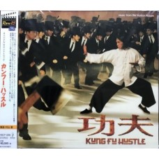 功夫 Kung Fu Hustle Soundtrack UHQ CD