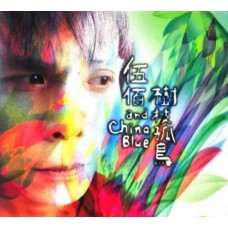 伍佰 樹枝孤鳥 黑膠 LP