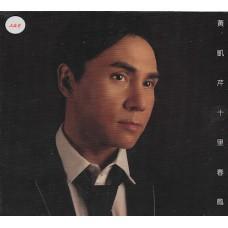 Christopher Wong 黃凱芹 十里春風 78K冷凍 SACD
