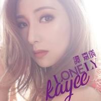 譚嘉儀 Lonely 黑膠 LP
