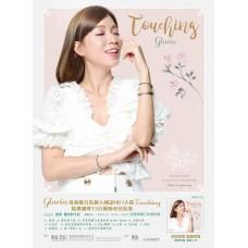 Gloria 歌莉雅 Touching CD